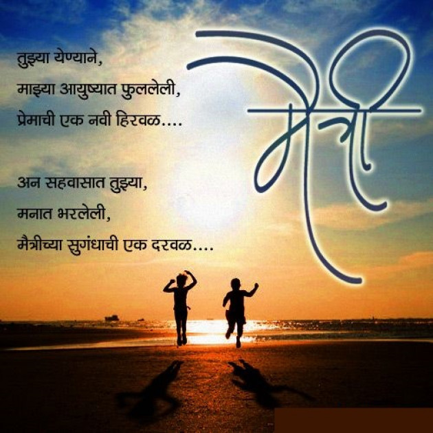 Marathi Quotes by Subbu : 111489634