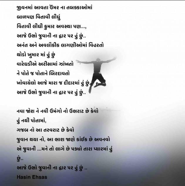 Gujarati Poem by Hasin Ehsas : 111490749