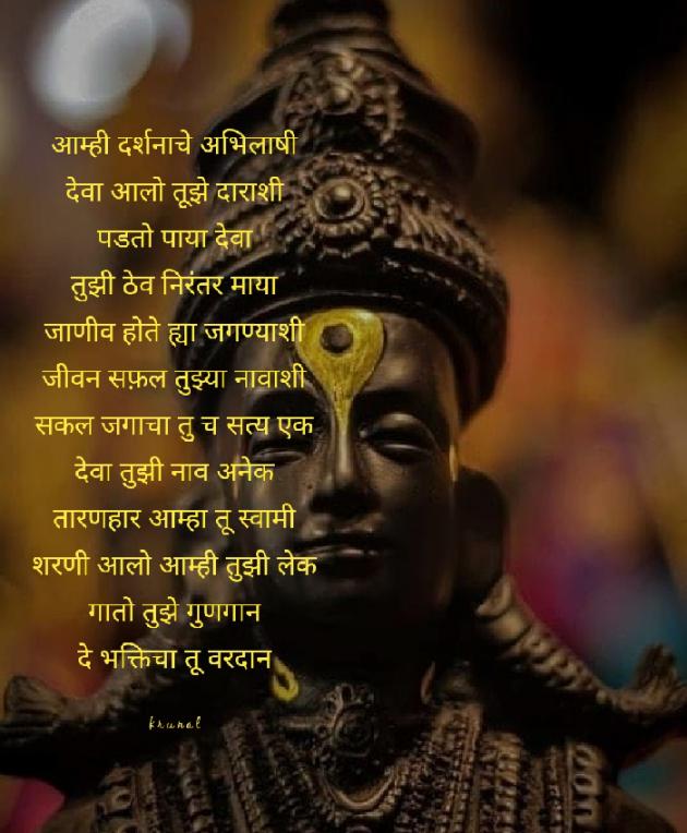 Marathi Religious by Krunalmore : 111492331