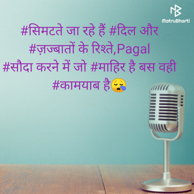 Hindi Whatsapp-Status by Pagal : 111492398