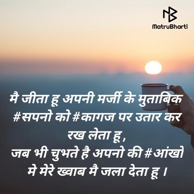 Hindi Blog by SMChauhan : 111492631