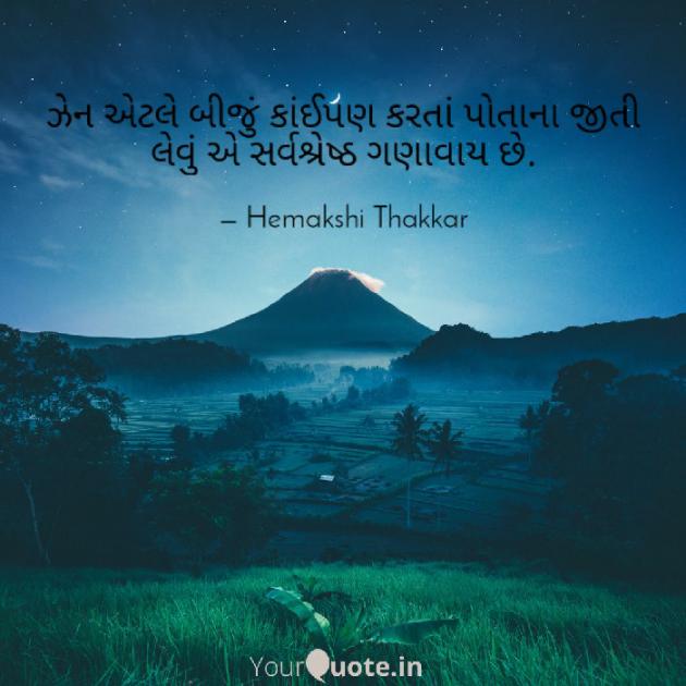 English Motivational by Hemakshi Thakkar : 111492888