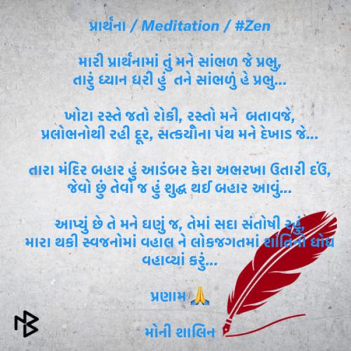 Post by Shalin Patwa on 01-Jul-2020 06:00pm