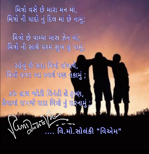Gujarati Poem by Vinod : 111493187