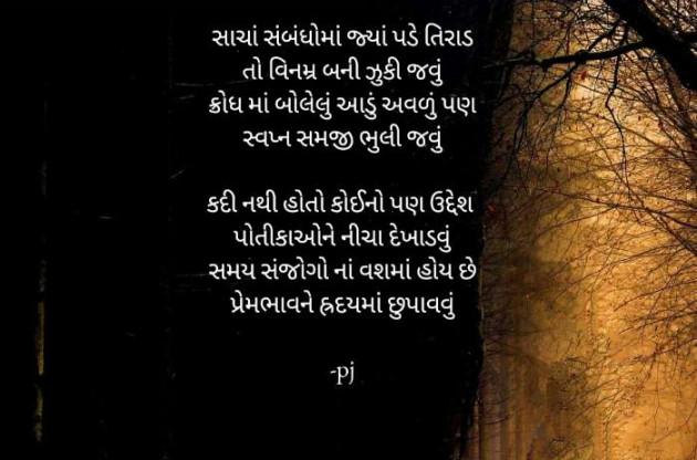 Gujarati Thought by Pritesh : 111493591