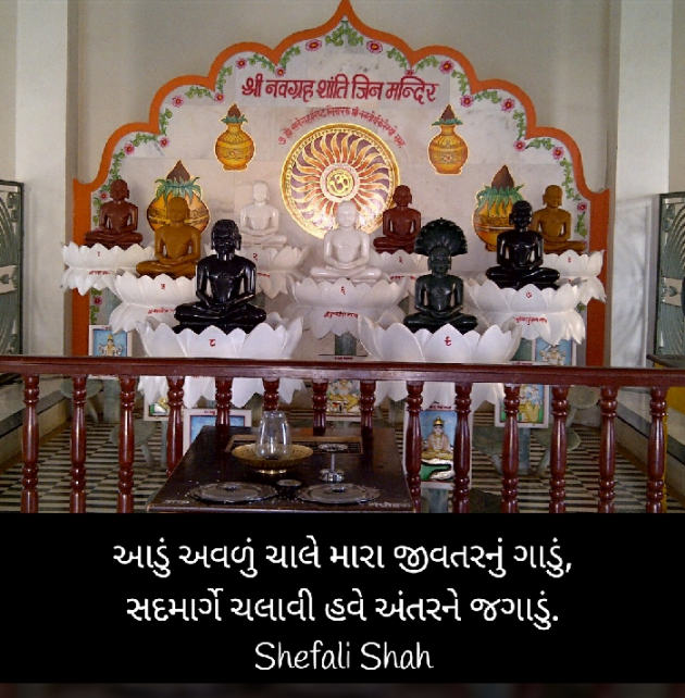 Gujarati Quotes by Shefali : 111493595