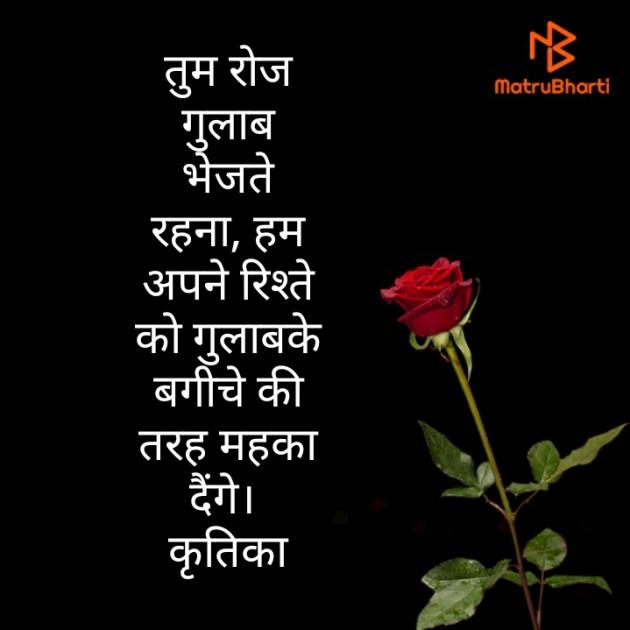 Hindi Shayri by Krutika : 111494284