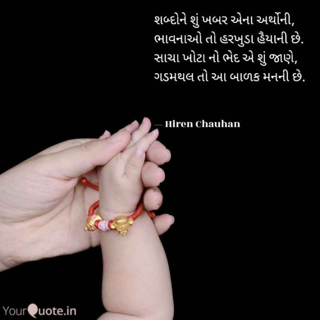 Gujarati Poem by Hiren Chauhan : 111494377
