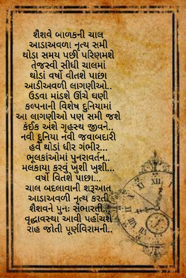 Gujarati Poem by Firdos Bamji : 111494524