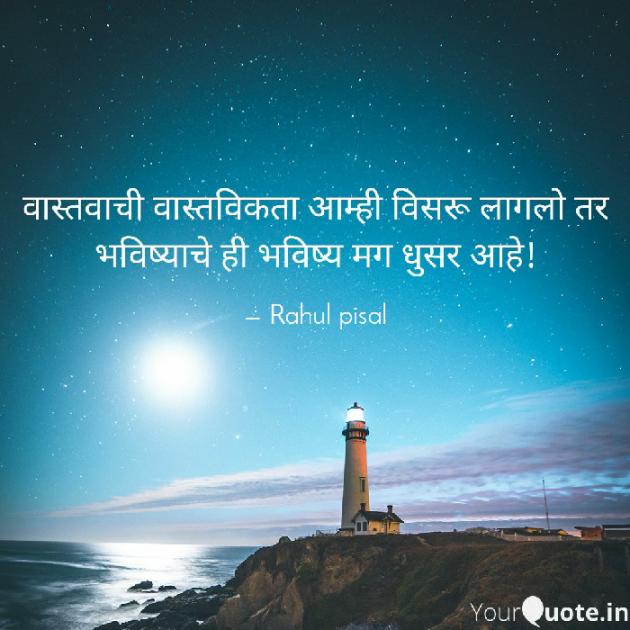 Hindi Quotes by राहुल पिसाळ (रांच) : 111495317