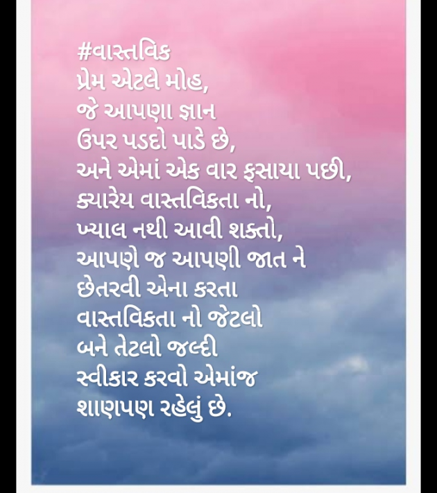 Gujarati Thought by Sejal Raval : 111495386