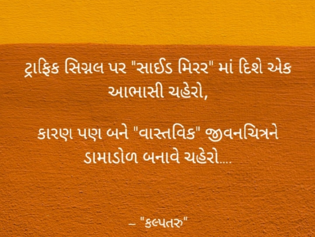 Gujarati Thought by Dhavalkumar Padariya Kalptaru : 111495786