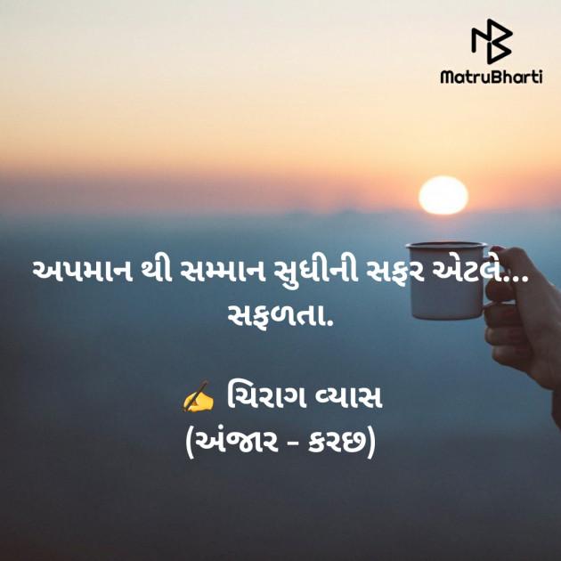 Gujarati Good Morning by ચિરાગ : 111496198