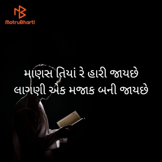 Gujarati Shayri by Lalji Lalji : 111496264