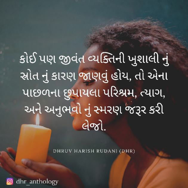 Gujarati Quotes by DHR : 111496398