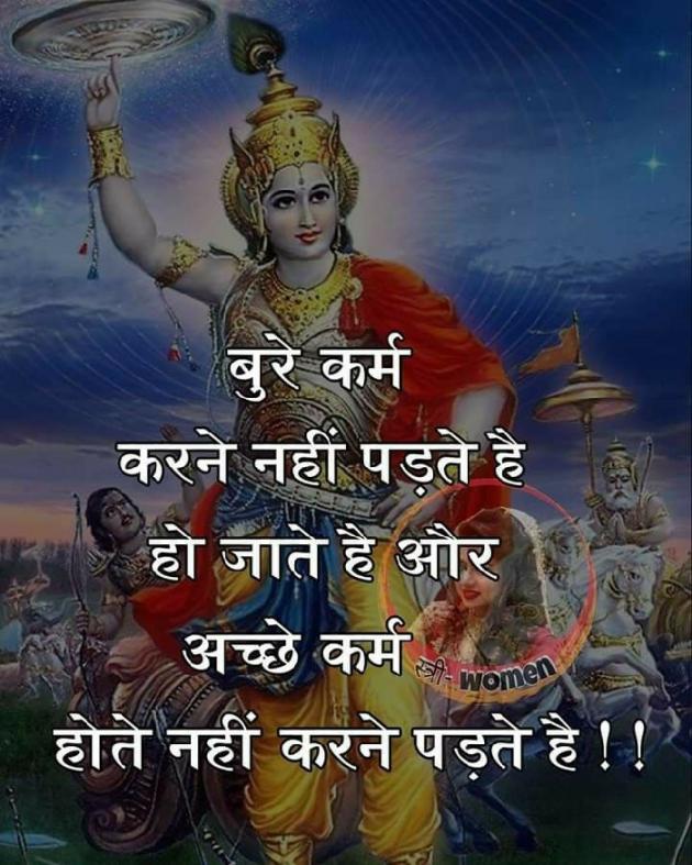Hindi Quotes by Yaar : 111496716