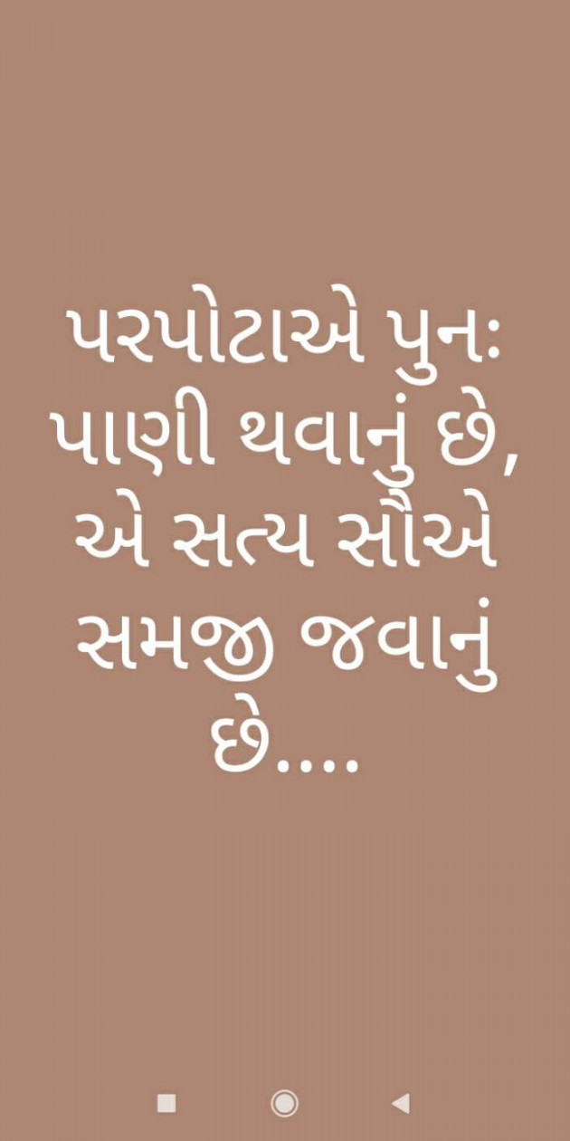 Gujarati Good Evening by nihi honey : 111496749