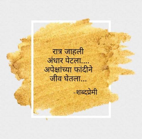 Post by shabd_premi म श्री on 04-Jul-2020 09:25pm