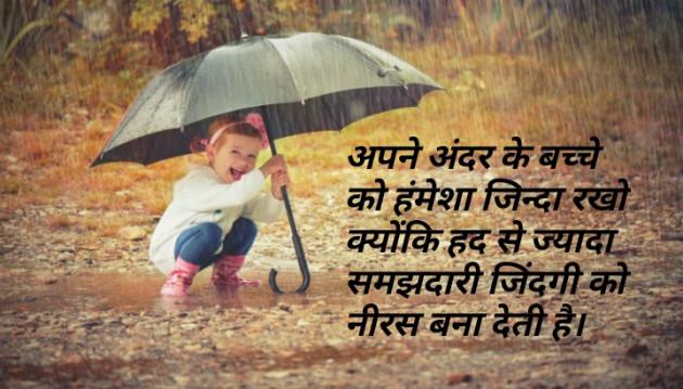Hindi Quotes by Prem Rathod : 111496832