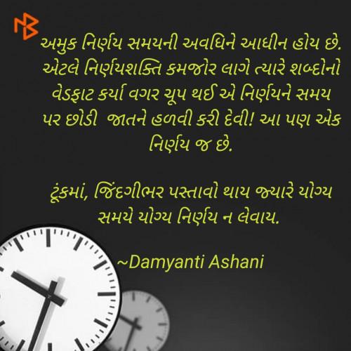Post by Damyanti Ashani on 04-Jul-2020 11:52pm