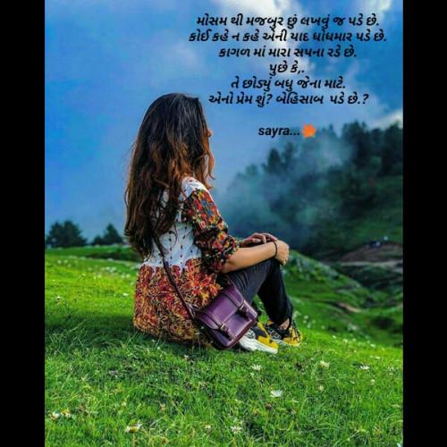Post by Chhaya Makwana on 05-Jul-2020 11:17am