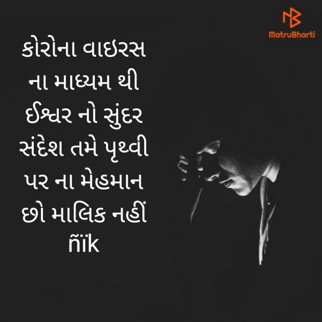 Gujarati Thought by નિખિલ મુંજપરા : 111498599