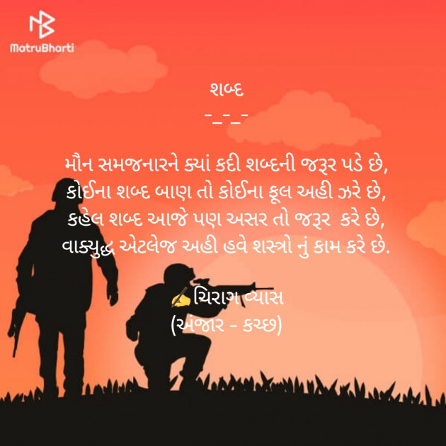 Gujarati Poem by ચિરાગ : 111498622