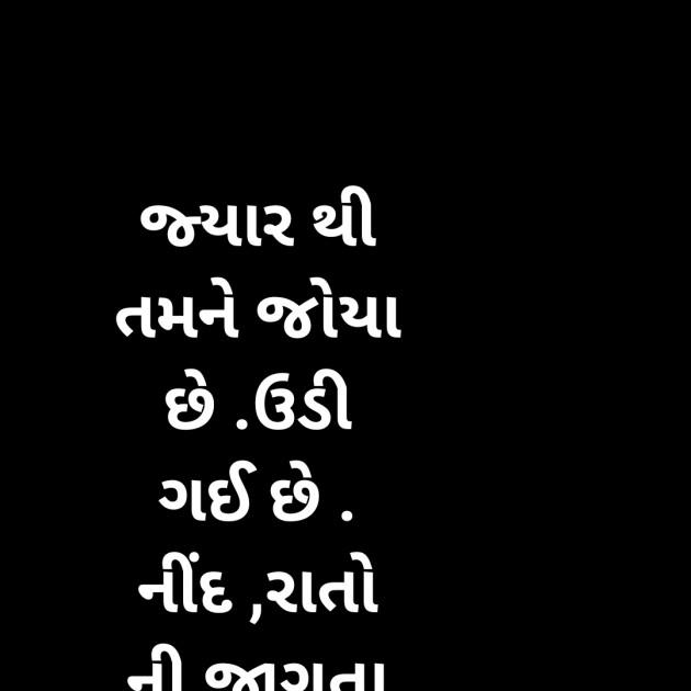 Gujarati Romance by Malti Doshi : 111498870