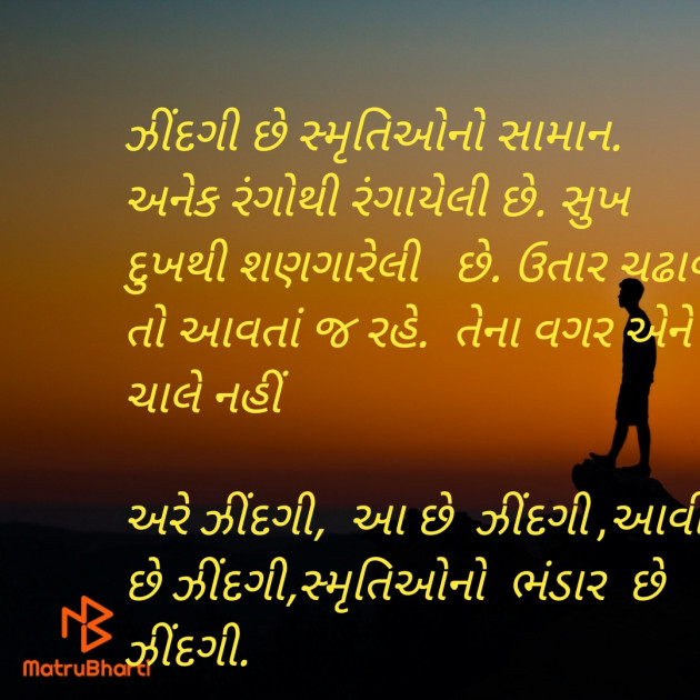 Gujarati Blog by Usha Dattani : 111499086
