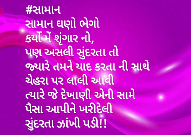 Gujarati Thought by Sejal Raval : 111499263