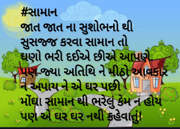 Gujarati Thought by Sejal Raval : 111499268