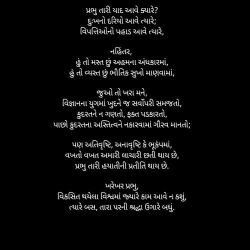 Post by Pragnesh Parmar on 07-Jul-2020 03:44pm
