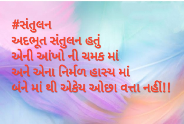 Gujarati Thought by Sejal Raval : 111500147