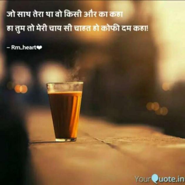 Hindi Blog by Richa Modi : 111500194