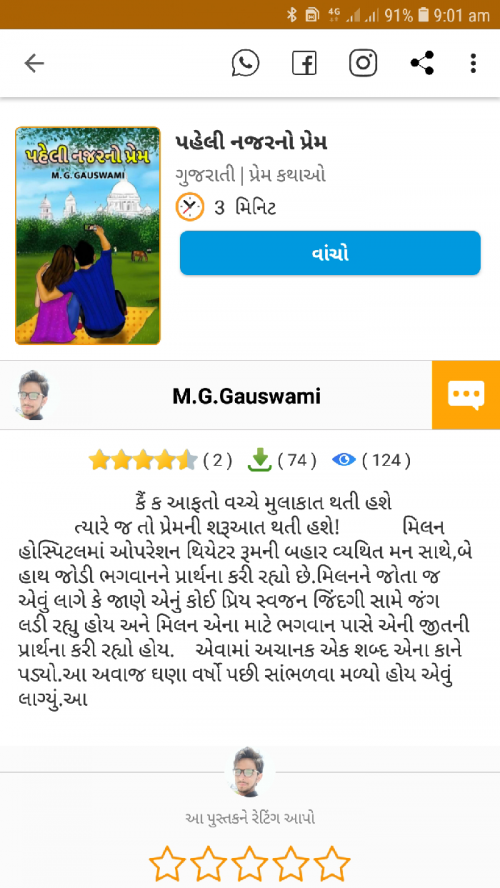 Post by M.G.Gauswami on 08-Jul-2020 09:03am