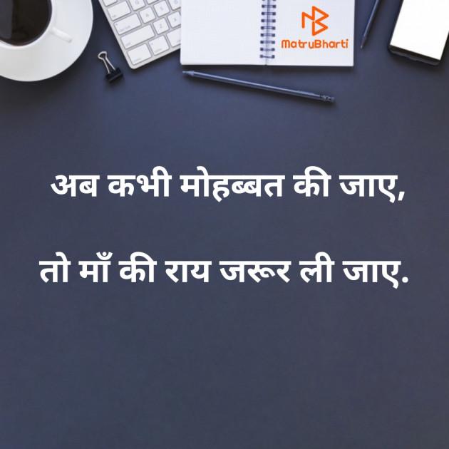 Hindi Quotes by Hiren Kathiriya : 111500843