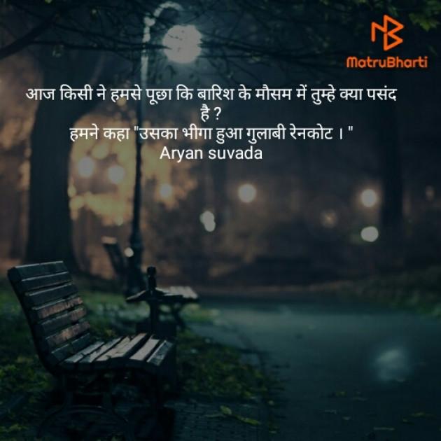 Hindi Shayri by ARYAN Suvada : 111501311
