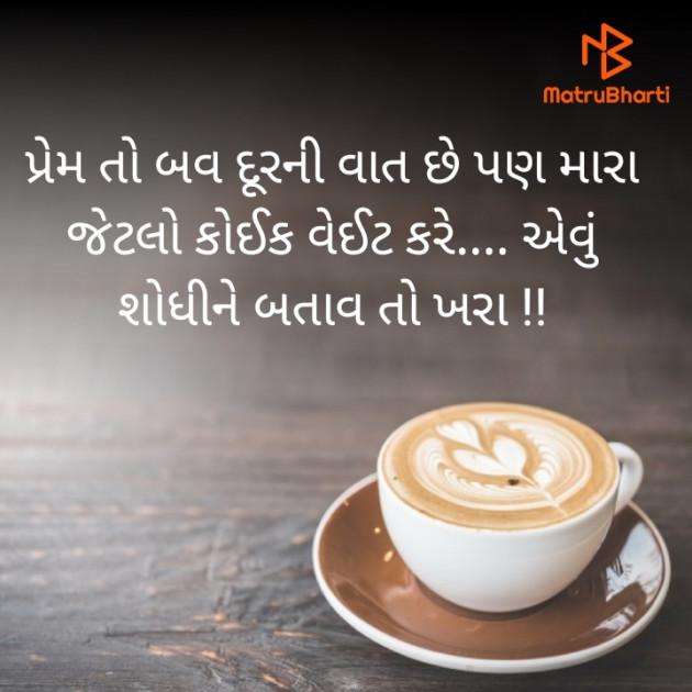 Gujarati Good Night by Maylu : 111501589