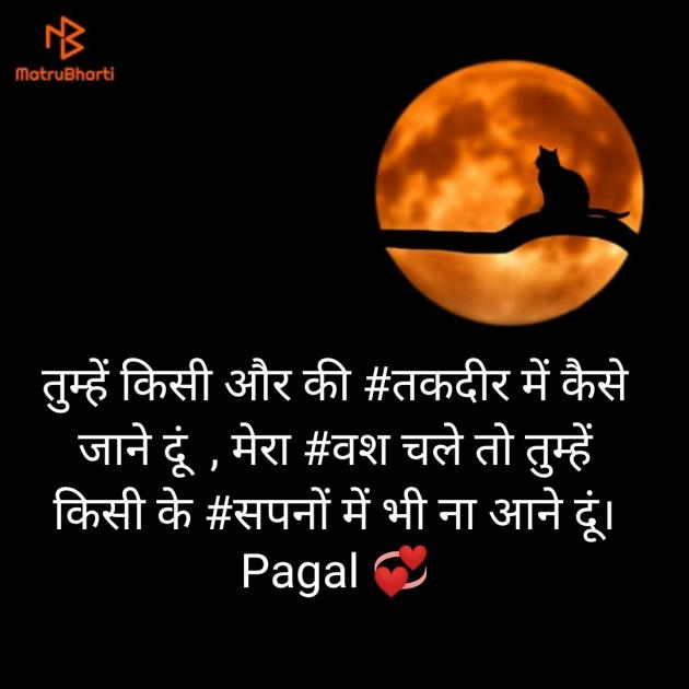 Hindi Good Night by Pagal : 111501611