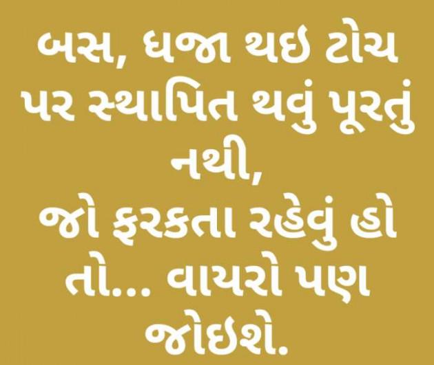 Gujarati Whatsapp-Status by Bharat : 111502249