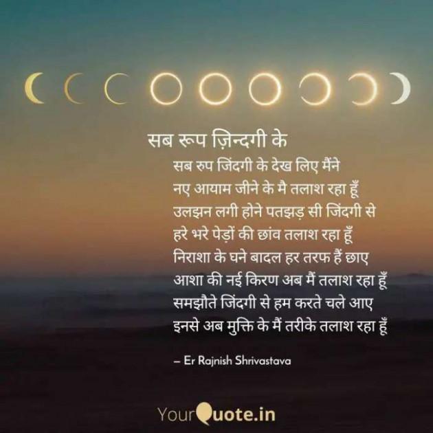 Hindi Poem by Rajnish Shrivastava : 111503479
