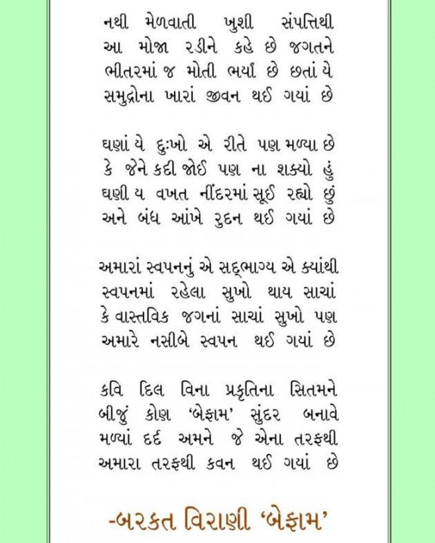 Gujarati Poem by શબ્દ શબ્દનો સર્જનહાર : 111504991