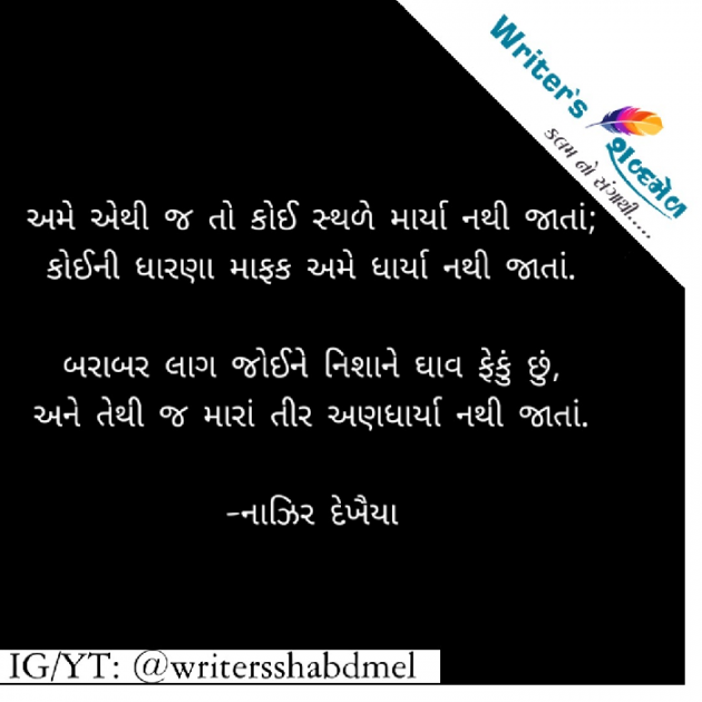 Gujarati Shayri by Writer's Shabd Mel : 111505016