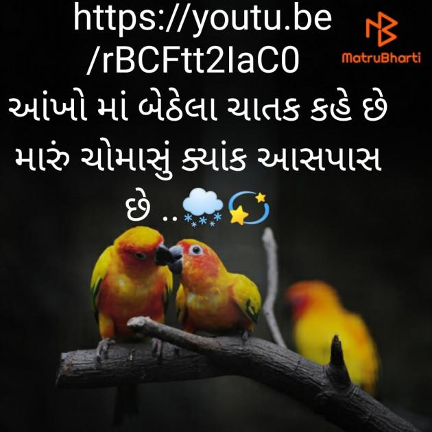 Gujarati Song by Krupa Thakkar YouTube# krupathakkar : 111505491