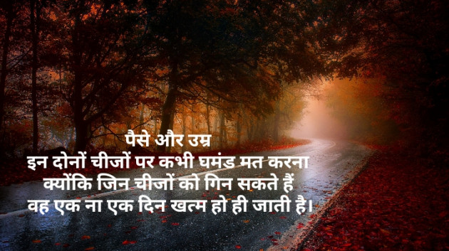 Hindi Thought by Prem Rathod : 111505678