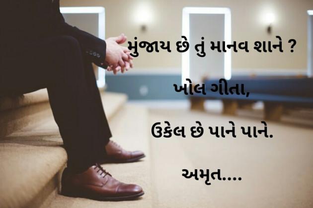 Gujarati Good Morning by Amrut : 111505726