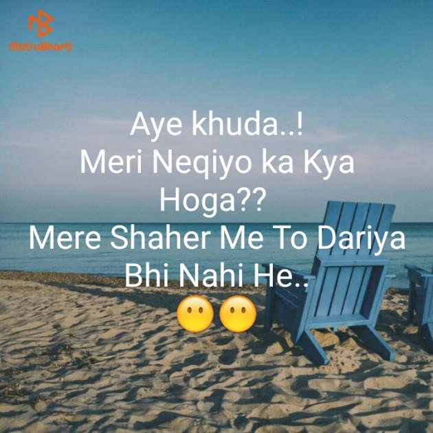 Hindi Shayri by Shaba Shaikh : 111505767