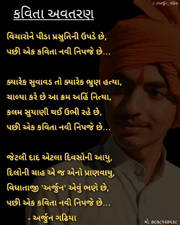 Gujarati Song by Arjun Gadhiya : 111505822