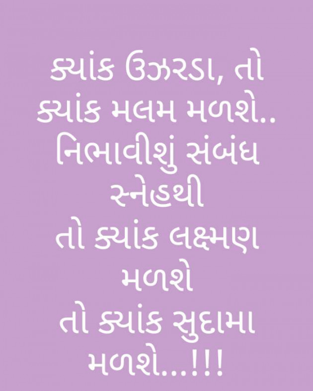 Gujarati Whatsapp-Status by Bharat : 111507254
