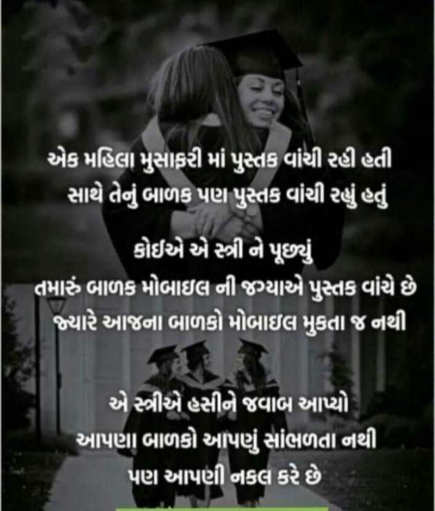Gujarati Good Night by Parmar Narvirsinh : 111507404